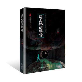 刘慈欣-带上她的眼睛 刘慈欣 9787535485267
