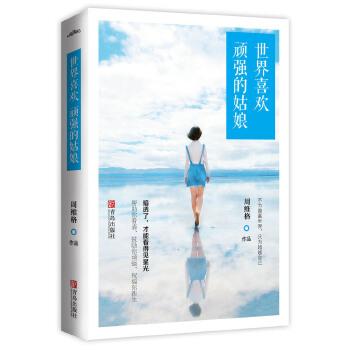 世界喜欢顽强的姑娘(pdf+txt+epub+azw3+mobi电子书在线阅读下载)