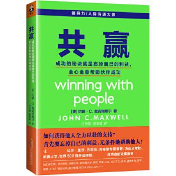 共赢:成功的秘诀就是忘掉自己的利益,全心全意帮助伙伴成功 如何让人无条件信任你?约翰·C·麦克斯维尔博士告诉你,只有全心全意帮助别人,才能获得别人无条件的信任,建立坚若磐石的人际关系,这就是共赢。学习这本书,你将成为人群中不可或缺的重要人物。读客熊猫君出品