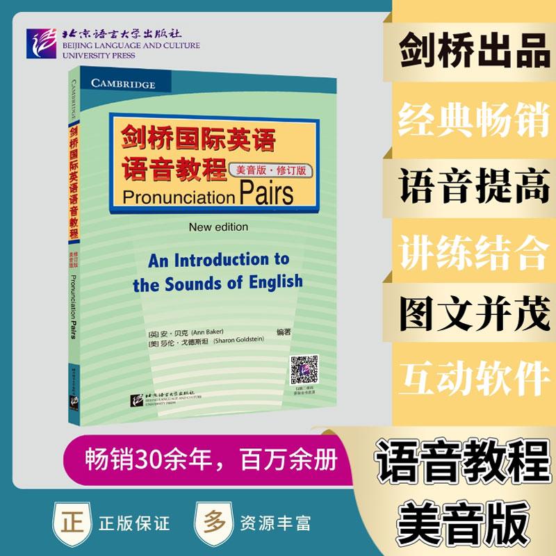 剑桥国际英语语音教程(美音版)Pronunciation Pairs(修订版) <a href=