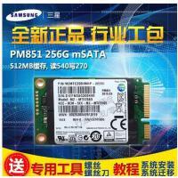 【支持礼品卡】三星 PM851 笔记本 SSD固态硬盘 mSATA 128G/256G/512G 全新正品