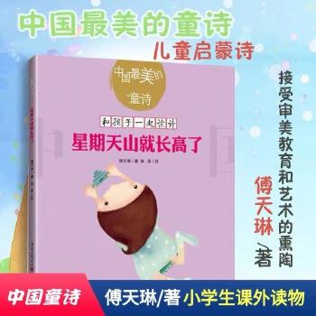 中国最美的童诗:星期天山就长高了(新版) 让优美的童诗伴随你度过童年美好的时光