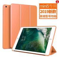 2019新款iPad mini保护套苹果7.9英寸mini5平板保护壳迷你5代全包硅胶软外壳超薄外套