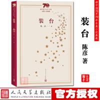 现货 装台 新中国70年70部长篇小说典藏 陈彦 人民文学出版社