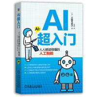 机械:AI超入门:人人都读得懂的人工智能