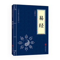易经(中华国学经典精粹·儒家经典必读本)