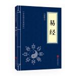 易经(中华国学经典精粹・儒家经典必读本)