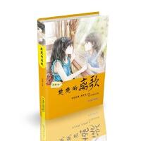 ��活女孩・心�`美�x系列――楚楚的�x歌(精�b版)