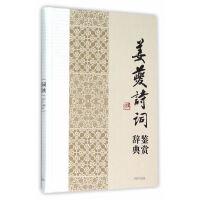 中国文学名家名作鉴赏辞典系列・姜夔诗词鉴赏辞典