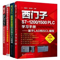 变频器与步进 伺服驱动技术+西门子WinCC V7.3组态软件+西门子S7-1200 1500PLC学习手册+PLC触摸