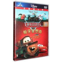 赛车总动员之板牙狂想曲dvd汽车总动员迪士尼经典动画片光盘