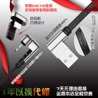 吃鸡神器王者手网游戏充电线加长双弯头苹果iPhone6/7/8/x数据线 Type C【黑色】1.8米