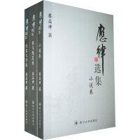应律选集(全三卷)