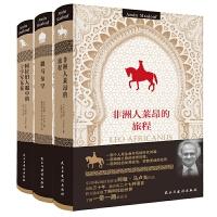 马卢夫阿拉伯三部曲:《撒马尔罕》、《非洲人莱昂的旅程》、《阿拉伯人眼中的十字军东征》(上市即受众多读者追捧,出版三十年