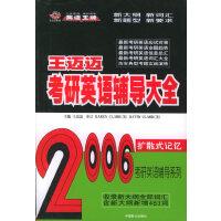 王迈迈考研英语辅导大全――2006考研辅导系列