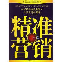 【二手书8成新】营销:如何地找到客户并实现有效销售 曾志生,陈桂玲 中国纺织出版社