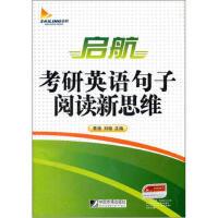 启航考研英语句子阅读新思维 黄涛 9787509207499 中国市场出版社