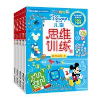 迪士尼学而乐儿童思维训练书365个游戏全套8册3-6岁幼儿专注力数学逻辑思维训练书籍幼儿园儿童益智书左右脑大脑开发