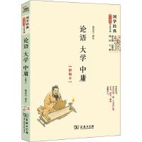 智慧熊:论语 大学 中庸(精编本)(国学经典学生读本.今注今译)