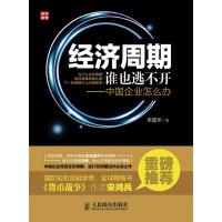 经济周期谁也逃不开――中国企业怎么办