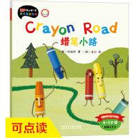 蜡笔小路(4-5岁下)(点读版)