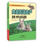 肉兔高效生产技术问答