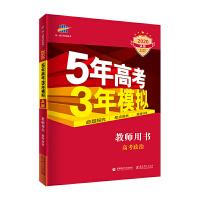 五三 2020A版 教师用书 高考政治(新课标专用)5年高考3年模拟 曲一线科学备考
