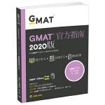 新东方 (2020)GMAT官方指南(综合)