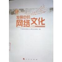 【旧书二手书8成新】发展中的网络文化 本书编委会 人民出版社 9787010115559