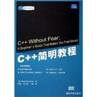 C++简明教程――国外经典教材・计算机科学与技术