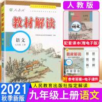 2019秋 教材解读 九年级语文上册  人教版RJ 人民教育出版社