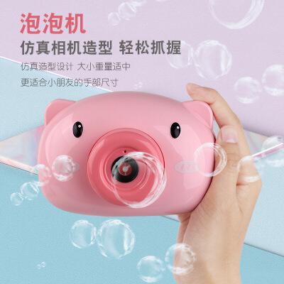 小猪全自动泡泡机网红少女心照相机吹泡泡枪棒补充液儿童抖音同款 抖音同款 萌趣泡泡机 360度不漏液 遛娃神器