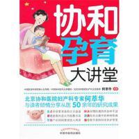 【二手书8成新】协和孕育大讲堂 何萃华著 中国中医药出版社