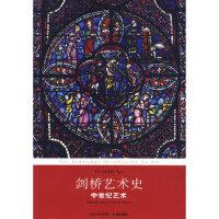 【二手旧书9成新】剑桥艺术史:中世纪艺术 (英)谢弗―克兰德尔(Shaver-Crandell,A);钱乘旦译林出版社