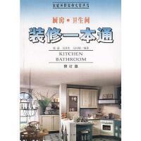 家庭装修实用丛书厨房・卫生间装修一本通