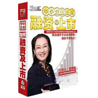 中小企业成功融资及上市5DVD 张晓丽
