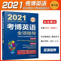 机工社2020考博英语全项指导第14版 博士研究生入学考试辅导用书应试指导历年全真模拟试题