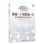 [二手旧书9成新]安全Ⅰ与安全Ⅱ 安全管理的过去和未来,[丹] 埃里克・郝纳根(Erik Hollnagel),孙佳,