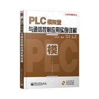 PLC模拟量与通信控制应用实例详解 含DVD光盘1张 输出技术入门教程 PLC应用技术教材 通信控制应用 三菱plc模