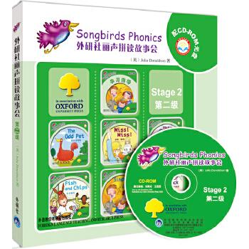 外研社丽声拼读故事会 第二级套装(可点读)(配CD-Rom电脑驱动光盘)