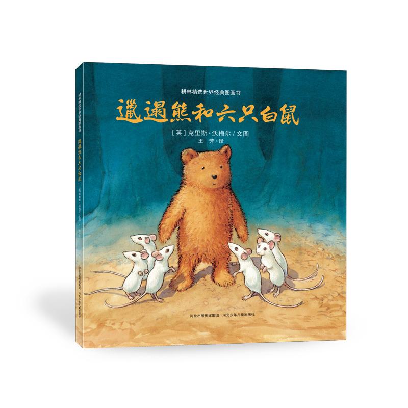 邋遢熊和六只白鼠 ( 领导力,是孩子未来重要的品质和能力。)