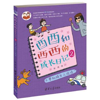 酉酉和西西的成长日记(2):不要和陌生人说话 [当当自营]本土新锐儿童文学作家—徐然童书系列作品!徐然的童书神奇,有趣,好读,充满中国语言的美和中国元素的力量,通过妙趣横生的成长故事,让人在会心一笑中有所感悟,让孩子们快乐,也让孩子们成长和坚强。