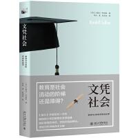 文凭社会:教育与分层的历史社会学