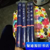 【旧书二手书9成新】毛姆文集:刀锋 + 月亮和六便士 + 卡塔丽娜 + 兰贝斯的丽莎别墅