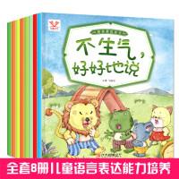 我会表达自己 幼儿园中班大班儿童绘本语言训练情商适合3-4-5-6-7岁宝宝说话能力培养小孩子睡前故事图书籍情绪启蒙早教亲子阅读物