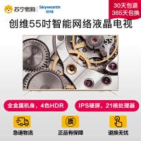 【苏宁易购】Skyworth/创维 55V8E 55��21核4色4K超高清智能网络液晶电视机