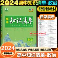 2020高中知识清单政治 第7次修订全彩版知识清楚方法简单高中备工具书曲一线科学备考9787565603808配套5年