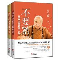 星云大师妙谈人生 不要紧+待人好(集星云大师所有作品之大成) 教你放下与舍得的领悟与开解 佛教佛学智慧书籍