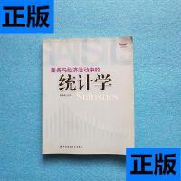 【二手旧书9成新】商务与经济活动中的统计学 /李连友 主编 中国