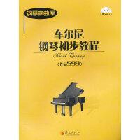 车尼尔钢琴初步教程(作品599)(附光盘)